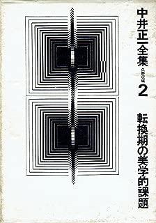 中井正一全集〈第2〉転換期の美学的課題 (1965年)