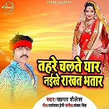 Tahra Chalte Yaar Naikhe Rakhat Bhatar - Single