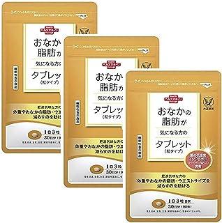 3袋セット 大正製薬 おなかの脂肪が気になる方のタブレット(粒タイプ)90粒【機能性表示食品】