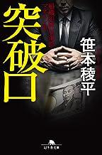 表紙: 突破口 組織犯罪対策部マネロン室 (幻冬舎文庫) | 笹本稜平