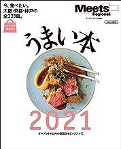 表紙: うまい本2021 (エルマガmook) | 京阪神エルマガジン社