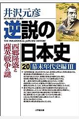 逆説の日本史20 幕末年代史編3/西郷隆盛と薩英戦争の謎 (小学館文庫) Kindle版
