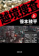 表紙: 越境捜査 : 上 (双葉文庫) | 笹本稜平