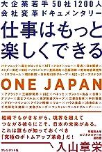 表紙: 仕事はもっと楽しくできる――大企業若手 50社1200人 会社変革ドキュメンタリー | ONE JAPAN