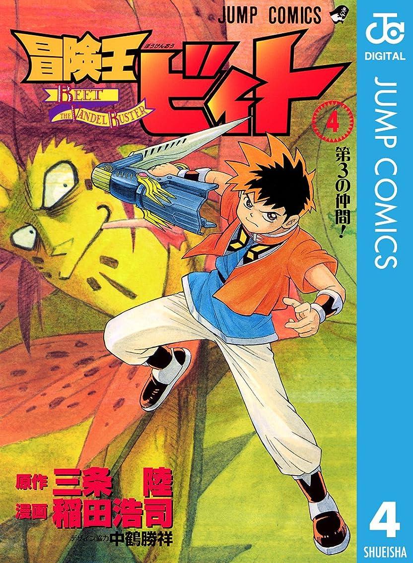 病気のリーダーシップブレーキ冒険王ビィト 4 (ジャンプコミックスDIGITAL)