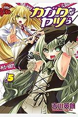 カガクなヤツら 5 (チャンピオンREDコミックス) Kindle版