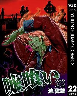 嘘喰い 22 (ヤングジャンプコミックスDIGITAL)