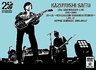 KAZUYOSHI SAITO 25th Anniversary Live 1993-2018 25<26 〜これからもヨロチクビーチク〜 Live at 日本武道館 2018...