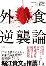 表紙: 外食逆襲論 (幻冬舎単行本) | 中村仁
