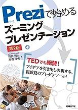 表紙: Preziで始めるズーミングプレゼンテーション 第2版   筏井 哲治;高橋 佳佑