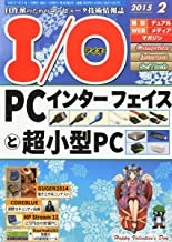 I/O (アイオー) 2015年 02月号 [雑誌]