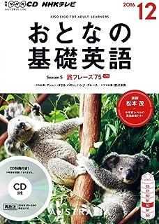 NHKCD テレビ おとなの基礎英語 2016年12月号 [雑誌] (語学CD)