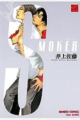 SMOKER (バンブーコミックス 麗人セレクション) Kindle版