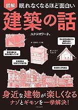 表紙: 眠れなくなるほど面白い 図解 建築の話 | スタジオワーク