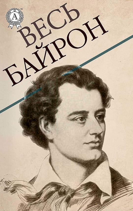 官僚維持ベンチВесь Байрон (Russian Edition)