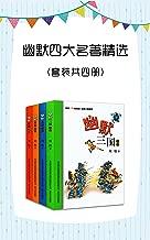 幽默四大名著精选(套装共四册)(畅销多年的儿童经典读物,中国幽默儿童文学代表作。幽默的笔触,游戏的笔法,儿童版四大名著)