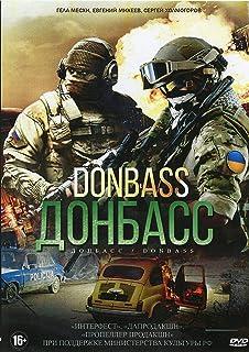 Donbass / ??????? Sergei Loznitsa Ukrainian Drama Movie [Language: Russian; Subtitles: English] DVD NTSC ALL REGIONS