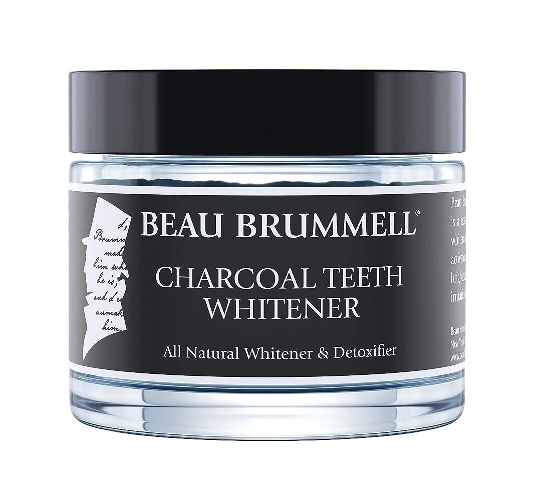 公然とできた乳白Beau Brummell チャコール歯ナーナチュラル炭オーガニックココナッツ炭グレードホワイトニングパウダーを活性化