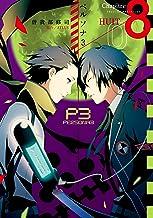 表紙: ペルソナ3 (8) (電撃コミックス) | ATLUS