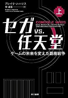 セガvs.任天堂 ゲームの未来を変えた覇権戦争(上) (早川書房)