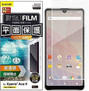 エレコム Xperia Ace II フィルム 指紋防止 高光沢 PM-X211FLFG, クリア