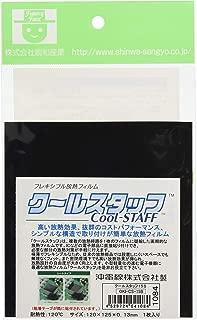 沖電線 放射性放熱板 0.13mm厚 120×125×0.13mm厚 1枚入り 難燃性、耐熱120℃  OKI-CS-15S