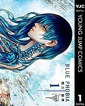 表紙: ブルーフォビア 1 (ヤングジャンプコミックスDIGITAL) | 鶴吉繪理