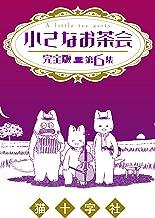 表紙: 小さなお茶会 完全版 第6集 (クイーンズセレクション) | 猫十字社