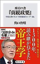 表紙: 座右の書『貞観政要』 中国古典に学ぶ「世界最高のリーダー論」 (角川新書) | 出口 治明