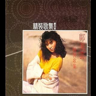 Jing Zhuang Ge Ji