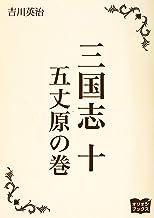 表紙: 三国志 十 五丈原の巻 | 吉川英治