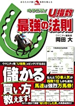 表紙: U指数最強の法則 | 岡田大