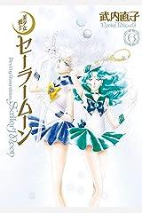 美少女戦士セーラームーン 完全版(6) (なかよしコミックス) Kindle版