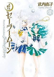 美少女戦士セーラームーン 完全版(6) (なかよしコミックス)