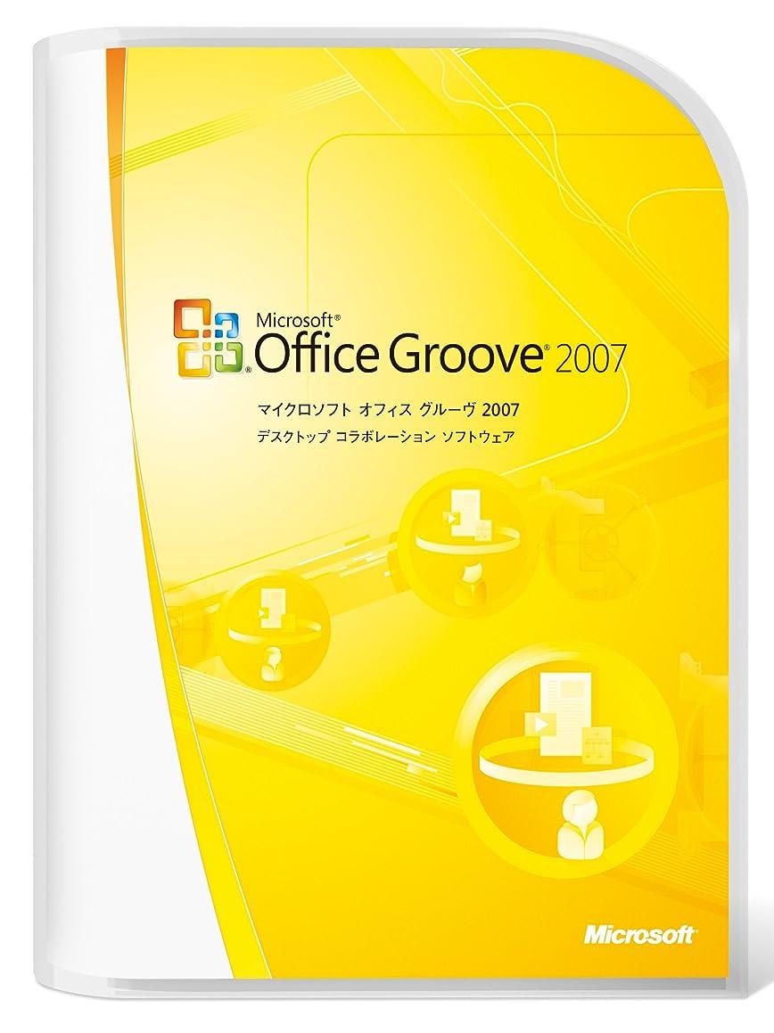 クマノミ衝突コース案件【旧商品/メーカー出荷終了/サポート終了】Microsoft Office Groove 2007