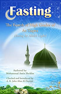 Fasting: The Fourth of High Grades of At-Taqwa  (Seeing by Allah's Light) (English Edition)