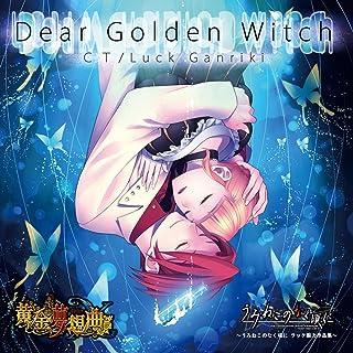Dear Golden Witch ~うみねこのなく頃に ラック眼力作品集~ 「うみねこのなく頃に / 黄金夢想曲」より