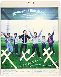 キセキ ―あの日のソビト― スペシャル・プライス [Blu-ray]