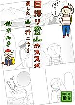 表紙: 日帰り登山のススメ あした、山へ行こう! (講談社文庫) | 鈴木みき