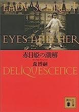 表紙: 赤目姫の潮解 LADY SCARLET EYES AND HER DELIQUESCENCE 百年シリーズ (講談社文庫) | 森博嗣