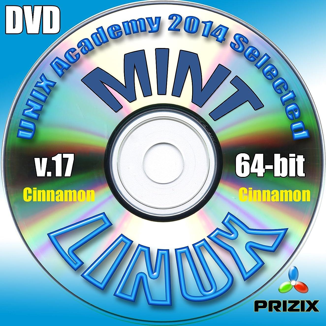 急性英語の授業がありますもMint Cinnamonの17のLinuxのDVDの64ビットフルインストールには、無料のUNIXアカデミー評価試験、