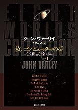 表紙: 汝、コンピューターの夢 〈八世界〉全短編 (創元SF文庫) | ジョン・ヴァーリイ