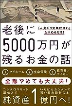 表紙: 老後に5000万円が残るお金の話 - 「人生の3大無駄遣い」をやめるだけ! - | 神樹 兵輔