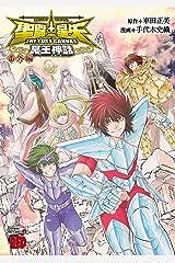 聖闘士星矢 THE LOST CANVAS 冥王神話 番外編 (チャンピオンREDコミックス) Kindle版