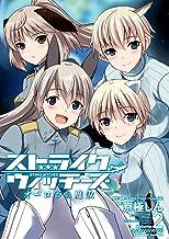 表紙: ストライクウィッチーズ オーロラの魔女(2) (角川コミックス・エース) | 京極 しん