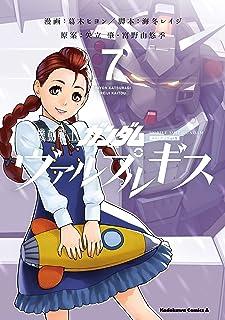 機動戦士ガンダム ヴァルプルギス(7) (角川コミックス・エース)