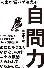 表紙: 人生の悩みが消える自問力―――「5つの質問」と「自問自答」ですべてが好転する | 堀江 信宏