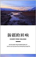 Echoes from Xinjiang (English Edition)