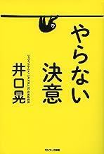 表紙: やらない決意 | 井口 晃