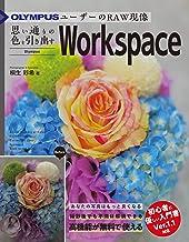 表紙: OLYMPUSユーザーのRAW現像 思い通りの色を引き出すOlympus Workspace | 桐生彩希